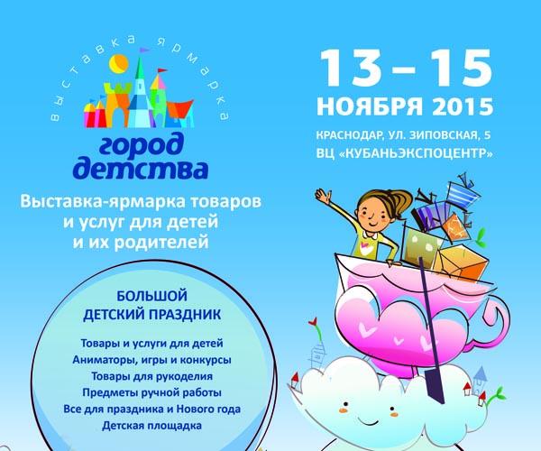 С 13 по 15 ноября в ВЦ «КубаньЭКСПОЦЕНТР» пройдет выставка-ярмарка товаров и услуг для детей, подростков и их родителей «Город детства».