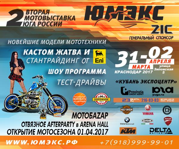С 31 марта по 2 апреля 2017 года ждет своих посетителей выставка «ЮМЭКС» - вторая специализированная  ежегодная мотовыставка на Юге России.