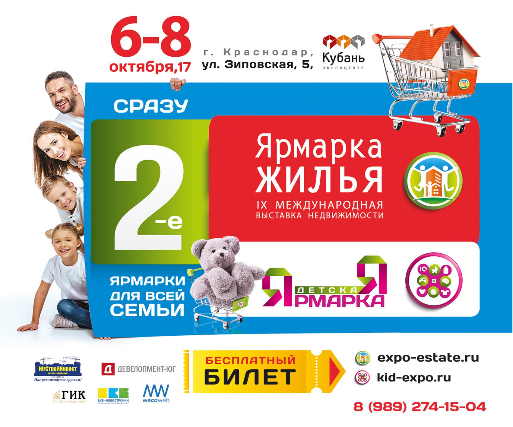 С 6 по 8 октября в Выставочном центре на Зиповской, 5 пройдут две выставки. На одной площадке состоится IX Специализированная выставка недвижимости «Ярмарка жилья» и первая «Детская ярмарка».