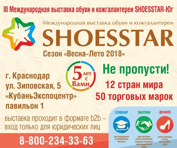 С 19 по 21 сентября Международная выставка обуви и кожгалантереи SHOESSTAR – Юг!  Оптовые закупки, отбор коллекции «Весна – Лето 2018»!