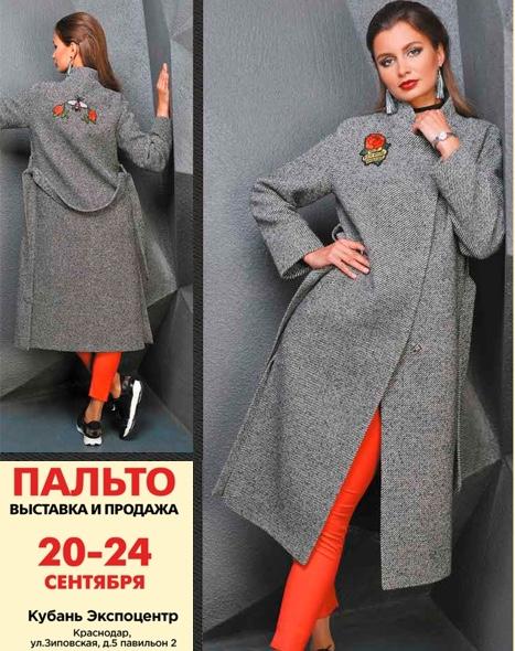 С 20 по 24 сентября 2017 года пройдёт выставка-продажа пальто: коллекция осень-зима 17/18.